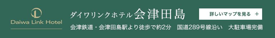 ダイワリンクホテル会津田島 詳しいマップを見る